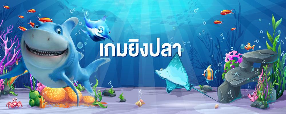 สนุกกับการรับกำไรจาก เกมยิงปลาออนไลน์ กระสุนที่จะเปลี่ยนชีวิต พิชิตความรวย