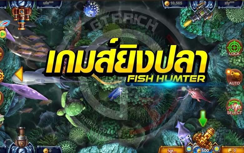 ทำกำไรกับ เกมยิงปลา ออนไลน์ ได้เงินจริง บรรยากาศการเดิมพันสุดประทับใจ